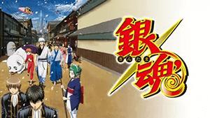 銀魂テレビシリーズ第2期