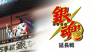 銀魂テレビシリーズ第2期延長戦