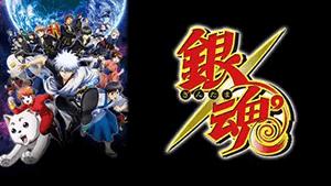銀魂テレビシリーズ第3期
