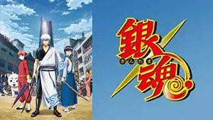 銀魂テレビシリーズ第4期