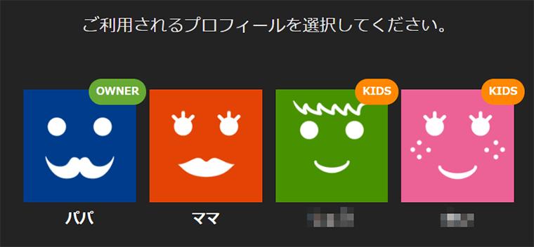 huluのプロフィール選択画面