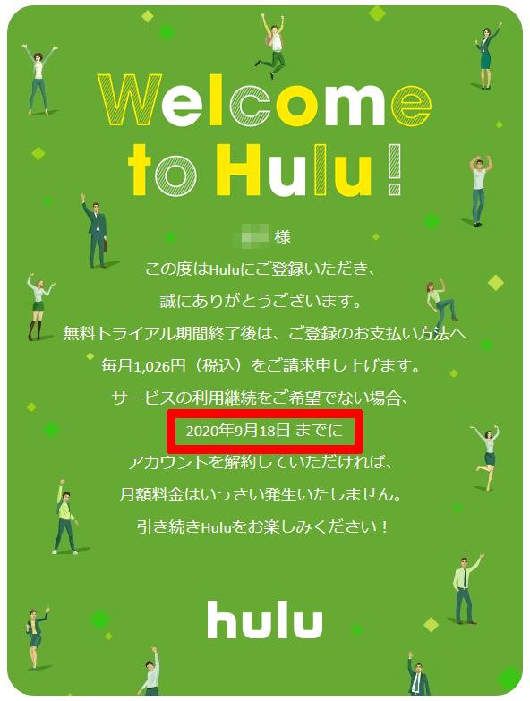 huluのサンクスメール。無料トライアル期間最終日の日付が記載されている。