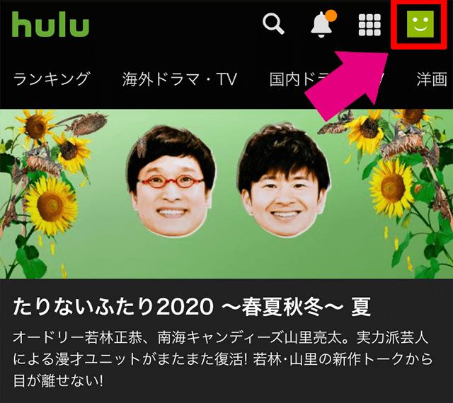 huluのログイン後トップページ画面の右上にある、顔マークのアイコンをタップし、メニューを開きます。