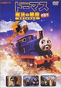きかんしゃトーマス 魔法の線路ポスター画像