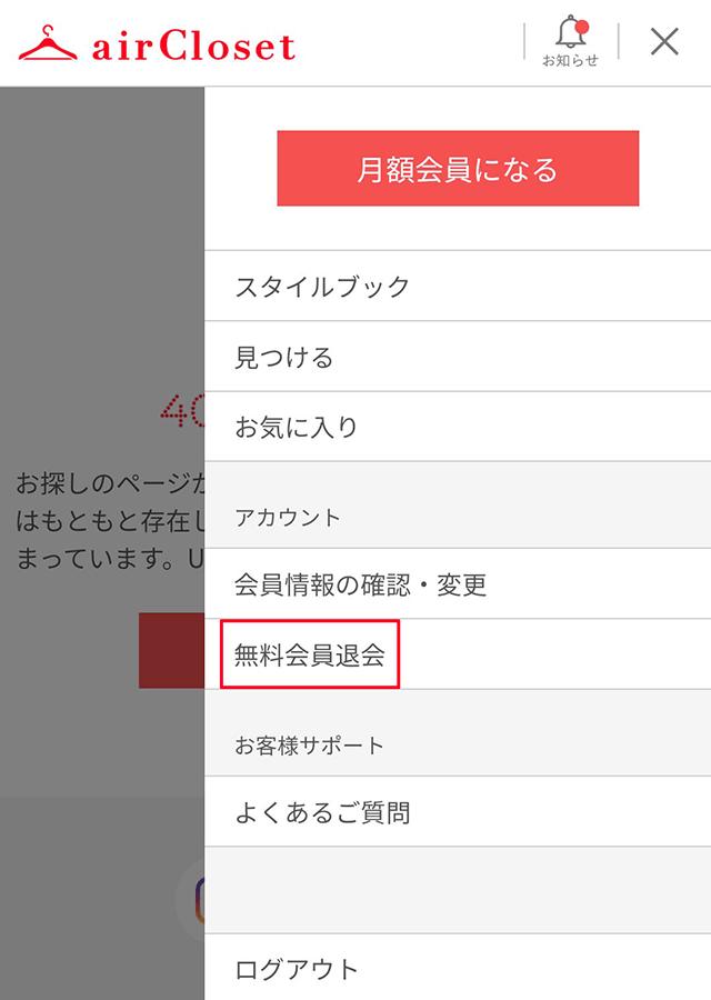 エアークローゼット退会