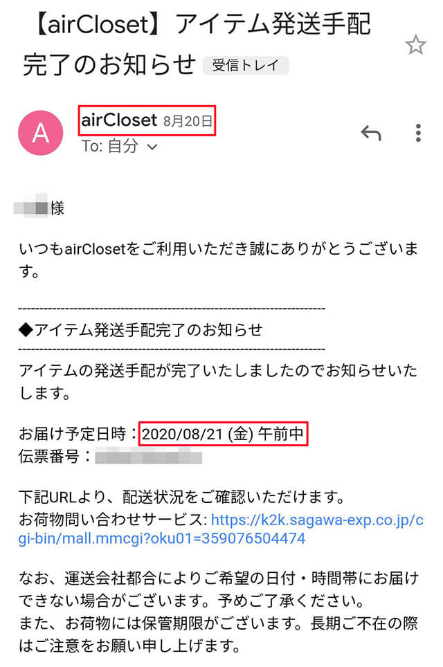 エアークローゼット発送メール