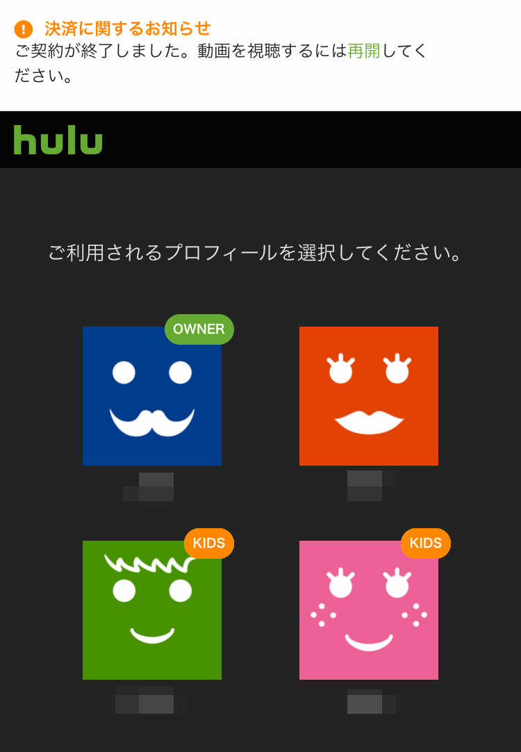 hulu解約済みアカウントのログイン後画面