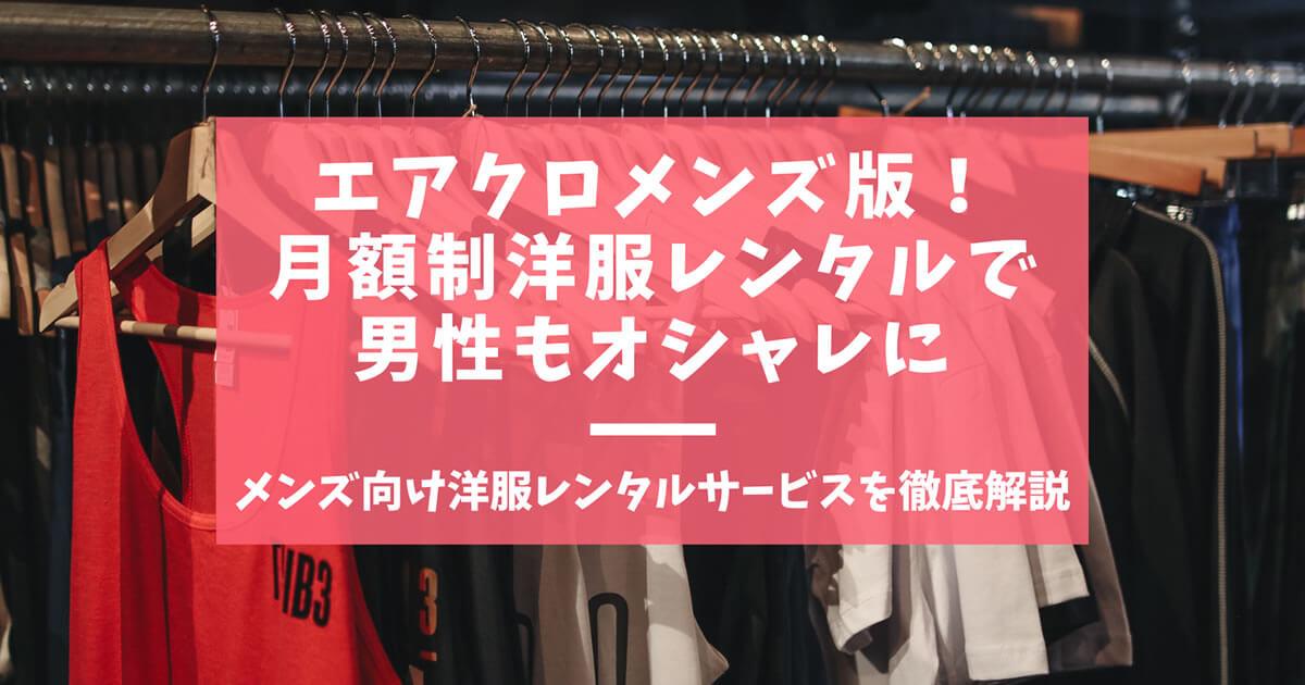 エアークローゼットのメンズ版!月額制洋服レンタルで男性もオシャレに