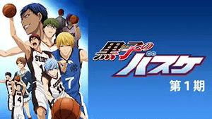 黒子のバスケ テレビシリーズ