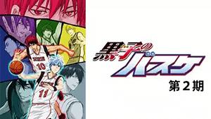 黒子のバスケ テレビシリーズ 第2期