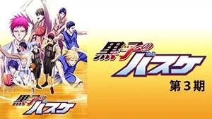 黒子のバスケ テレビシリーズ 第3期