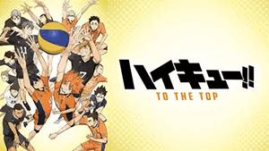 「ハイキュー!! TO THE TOP」第4期