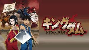 キングダムTVシリーズ01