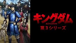 キングダムTVシリーズ03