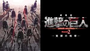 進撃の巨人 Season2 〜覚醒の咆哮〜