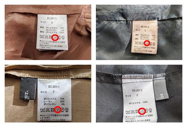 エディストクローゼット洗濯表示