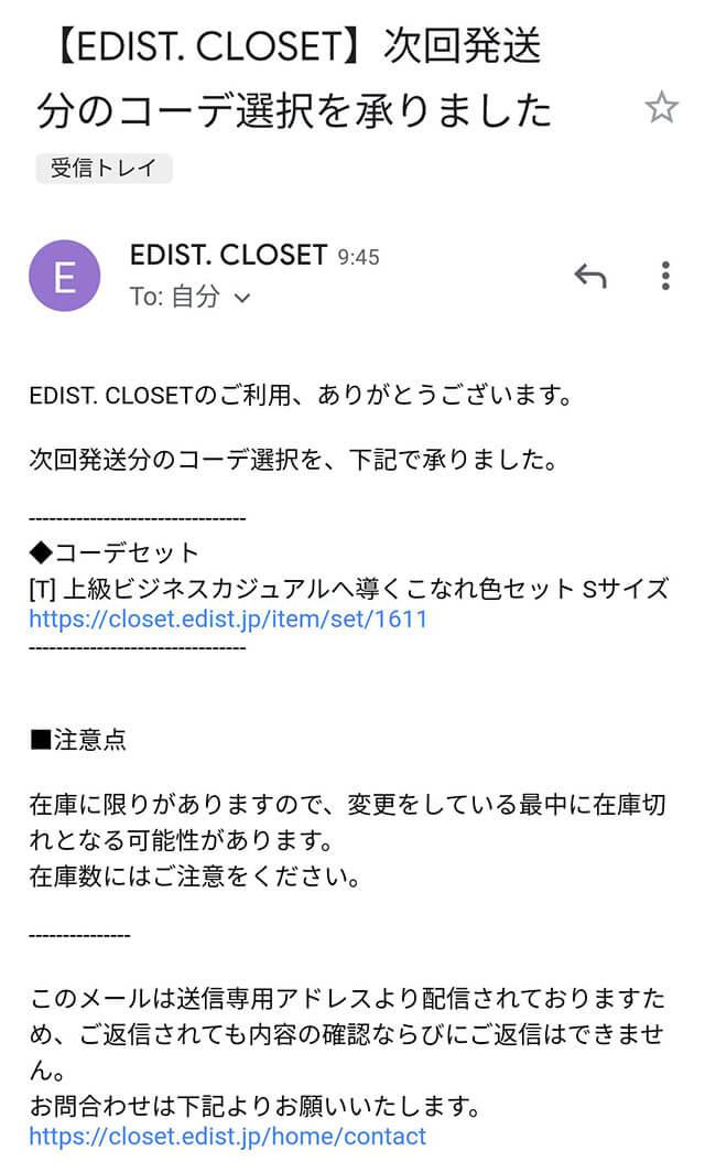 エディストクローゼット_登録