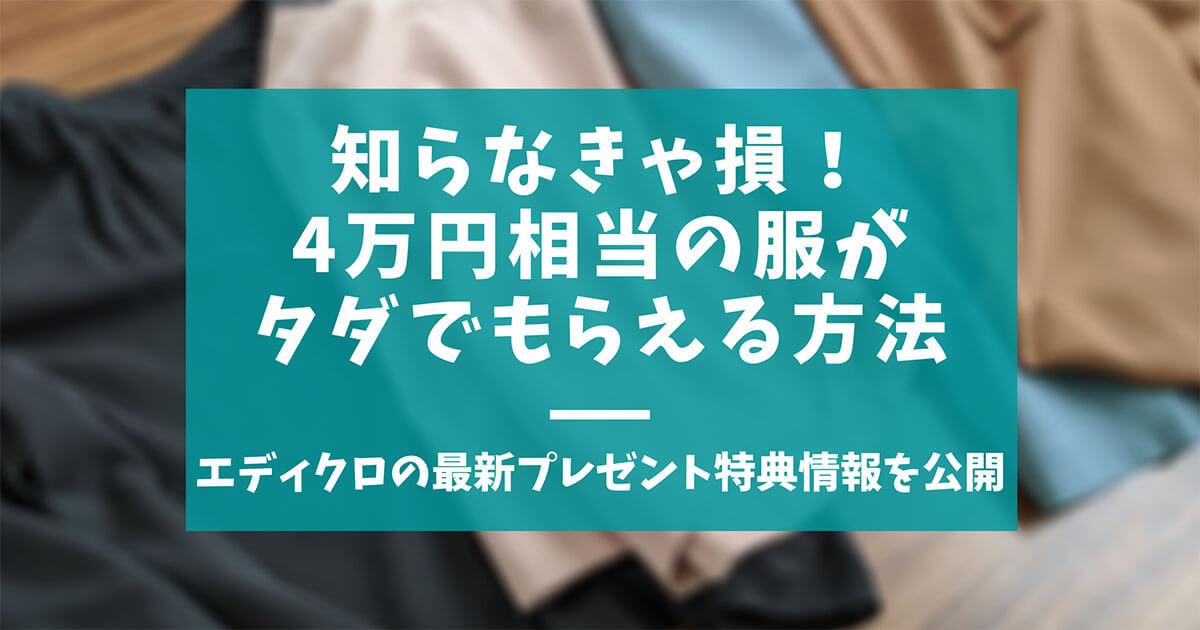 知らなきゃ損!4万円相当の服がタダでもらえる方法