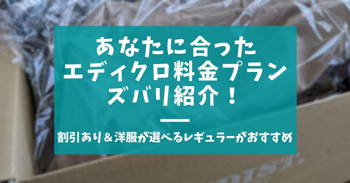 あなたに合ったエディクロ料金プランズバリ紹介!
