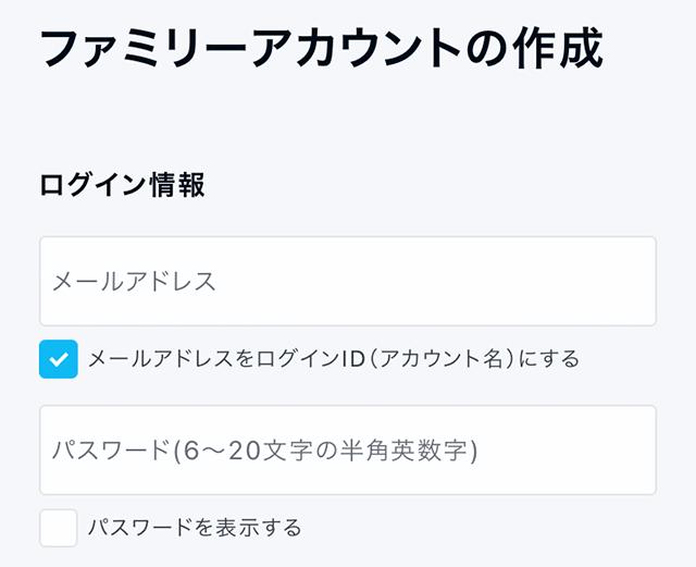 ファミリーアカウント追加画面。メールアドレスとパスワードの設定画面のキャプチャ画像