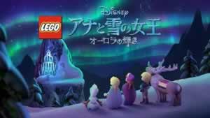 LEGOアナと雪の女王 オーロラの輝き