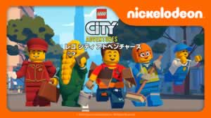 LEGOシティアドベンチャーズ