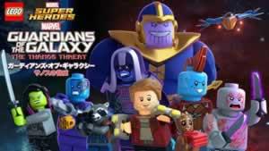 LEGOマーベル ガーディアンズ・オブ・ギャラクシー サノスの脅威