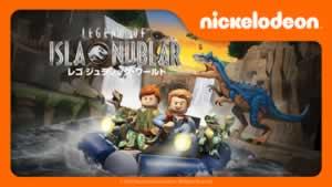 LEGOジュラシックワールド イスラ・ヌブラル島の伝説
