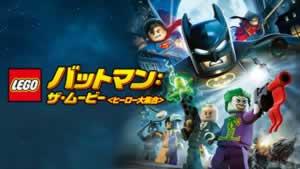 LEGOバットマンザ・ムービー<ヒーロー大集合>