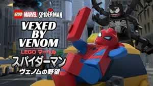 LEGOマーベル スパイダーマン ヴェノムの野望