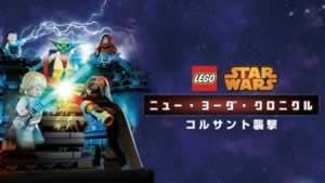 LEGO スター・ウォーズ ニュー・ヨーダ・クロニクル