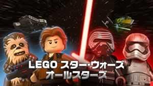 LEGO スター・ウォーズ オールスターズ