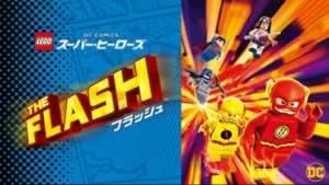 LEGOスーパー・ヒーローズ フラッシュ