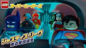 LEGO スーパー・ヒーローズ ジャスティス・リーグ〈悪の軍団誕生〉