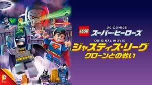 LEGO スーパー・ヒーローズ ジャスティス・リーグ〈クローンとの戦い〉