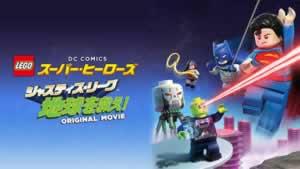 LEGO スーパー・ヒーローズ ジャスティス・リーグ〈ゴッサム大脱出〉