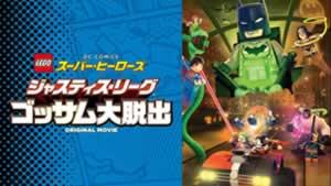 LEGO スーパー・ヒーローズ ジャスティス・リーグ〈地球を救え!〉