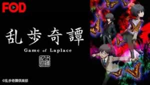乱歩奇譚Game of Laplace