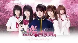 ドラマ版咲-Saki-阿知賀編 episode of side-A