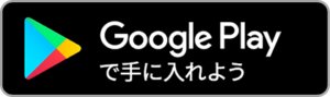 googleplayアプリバナー