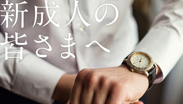 カリトケ新成人キャンペーン