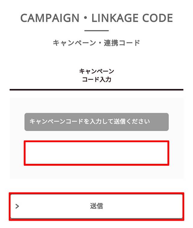 カリトケキャンペーンコード