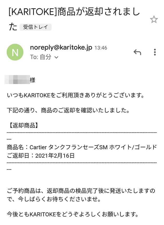 カリトケ返却メール