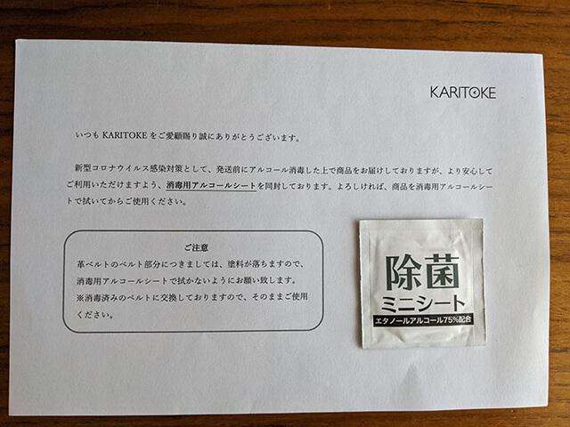 カリトケ1回目