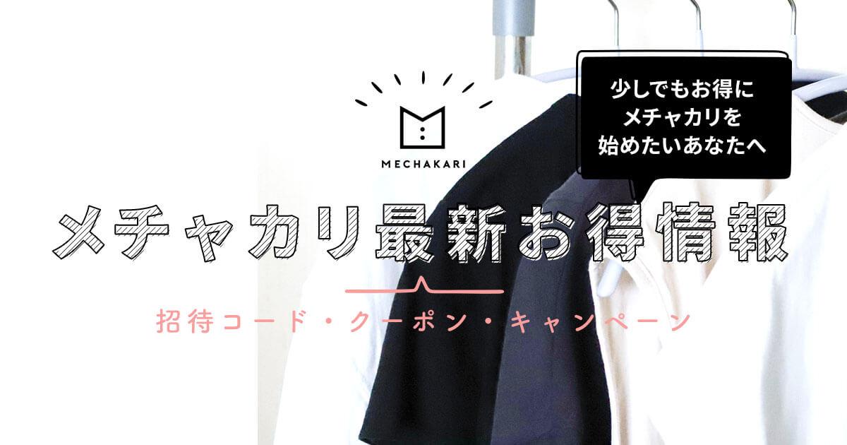 メチャカリ最新お得情報招待コード・クーポン・キャンペーン