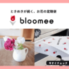 bloomeeアイコン
