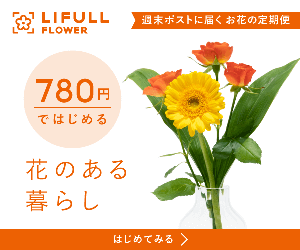 Lifullflowerアイコン