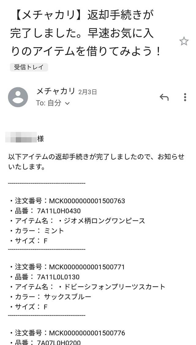 メチャカリ返却完了メール