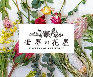 世界の花屋アイコン