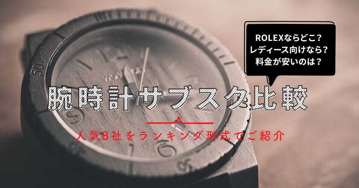 腕時計サブスク比較 人気8社をランキング形式でご紹介
